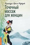 Точечный массаж для женщин Медведев А., Медведева И.