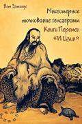 Многомерное толкование гексаграмм Книги Перемен «И Цзин» Вет Затинус