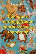 Принципы интерпретации прогрессивного гороскопа Смит Г.