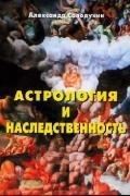 Астрология и наследственность: Астрологическое изучение механизмов передачи наследственности Солодухин А.