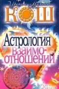 Астрология взаимоотношений Кош И., Кош М.