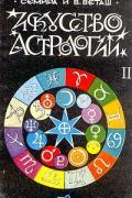 Искусство астрологии (в 2-х книгах) Семира и В.Веташ