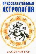 Предсказательная астрология. Самоучитель Енцев Н.