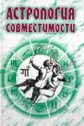 Астрология совместимости Енцев Н.
