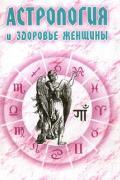 Астрология и здоровье женщины Енцев Н.