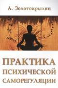 Практика психической саморегуляции Золотокрылин А.