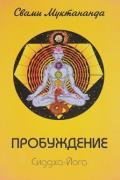 Пробуждение. Сиддха-Йога Свами Муктананда