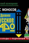 Древнее русское таро. Главные расклады с подробным толкованием Моносов Б.