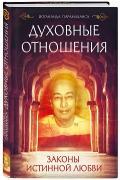 Духовные отношения. Законы истинной любви Йогананда Шри Парамаханса