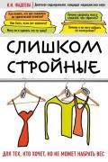 Слишком стройные. Книга для тех, кто хочет, но не может набрать вес Фадеева Н.