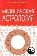 Медицинская астрология Рыжов А.