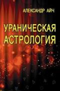 Ураническая астрология Айч А.