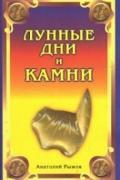 Лунные дни и камни Рыжов А.