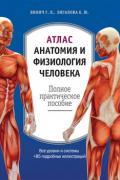 Атлас: анатомия и физиология человека. Полное практическое пособие Билич Г., Зигалова Е.
