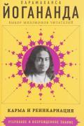 Карма и реинкарнация Йогананда Шри Парамаханса