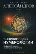 Энциклопедия нумерологии. Цифровой анализ по авторской системе Александров А.