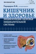 Кишечник и Здоровье. Энциклопедия здоровья пищеварительной системы Передерин В.