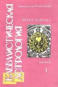 Каббалистическая астрология. Часть 2: Знаки Зодиака (в 2-х книгах) Подводный А.
