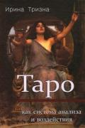 Таро как система анализа и воздействия: Практическое руководство Тризна И.