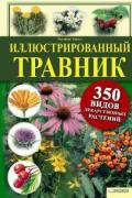 Иллюстрированный травник. 350 видов лекарственных растений Гензель В.