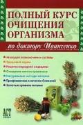 Полный курс очищения организма по доктору Иванченко Иванченко Валерий