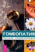 Гомеопатия. Полная энциклопедия Алефиров А.