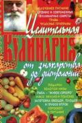 Целительная кулинария: от знахарства до диетологии Краснов А.