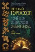 Вечный гороскоп. Тайна знака зодиака Голдшнайдер Г., Элфферс Д.