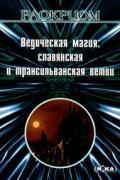 Ведическая магия: славянская и трансильванская ветви Раокриом