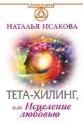 Тета-хилинг, или Исцеление любовью Исакова Н.