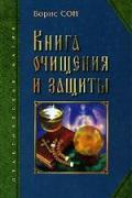 Книга очищения и защиты Сон Борис
