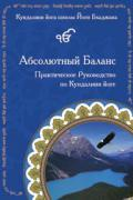 Абсолютный Баланс: Практическое Руководство по Кундалини йоге Гуручаран С.Х., Йоги Бхаджан, Вахегуру С.Х.