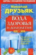 Вода здоровья и долголетия. Исцеление новой питьевой водой Друзьяк Н.
