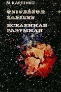 Universum Sapiens. Вселенная Разумная Карпенко Максим