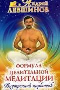 Формула целительной медитации, или Внутренний наркотик Левшинов А.