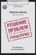 Решение проблем по методикам спецслужб. 14 мощных инструментов Джонс М.