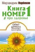 Книга номер 1 # про здоровье. Опыт дурака: тренировка тела и духа Норбеков М.