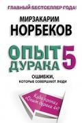 Опыт дурака 5: ошибки, которые совершают люди Норбеков М.