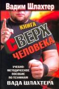 Книга Сверхчеловека: учебно-методическое пособие по техникам Вада Шлахтера Шлахтер В.
