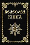 Велесова книга Асов А.