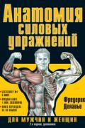 Анатомия силовых упражнений для мужчин и женщин Делавье Ф.