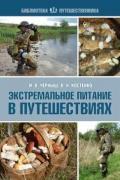 Экстремальное питание в путешествиях Черныш И., Костенко В.