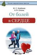 От болей в сердце Норбеков М., Ситель А.