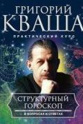 Структурный гороскоп в вопросах и ответах Кваша Г.