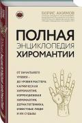Полная энциклопедия хиромантии Акимов Б.