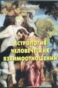 Астрология человеческих взаимоотношений Торнтон П.
