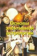 Основы элективной астрологии Цыпин П.