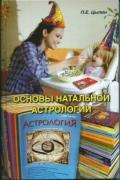 Основы натальной астрологии Цыпин П.