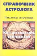 Справочник астролога. Книга 1. Натальная астрология. Как истолковать гороскоп Лео А.