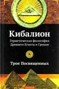 Кибалион. Герметическая философия Древнего Египта и Греции Трое Посвященных